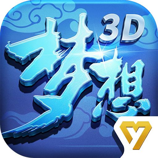 """《梦想世界3D》手游""""国色天香""""礼包"""