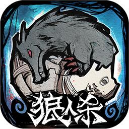 狼人杀-官方授权正式版