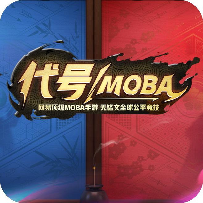 代号MOBA