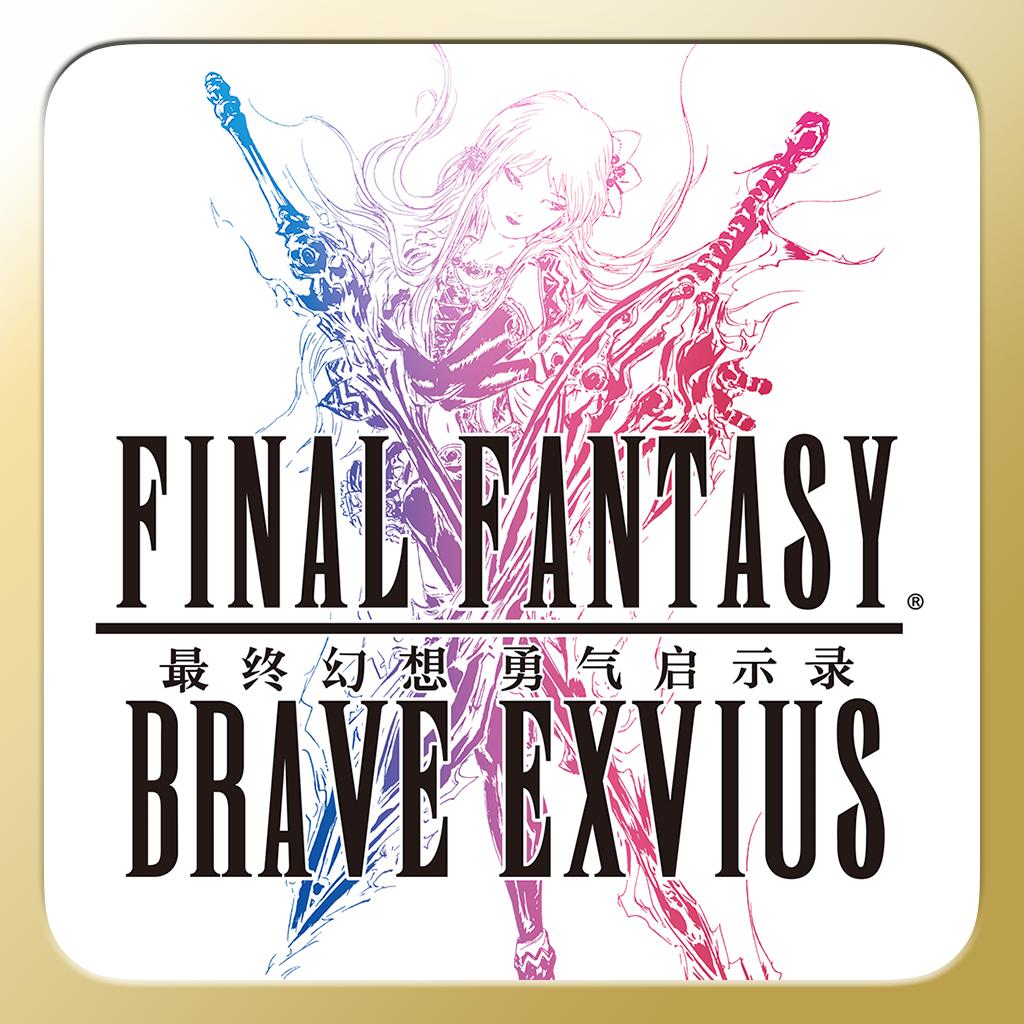 《最终幻想:勇气启示录》新手远征礼包