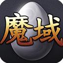 《魔域互通版》仙威战意回馈包
