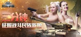 《3D坦克争霸2》教你三分钟征服一个战斗民族新娘