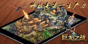 《巨龙之战》军政策略第二弹,科技是第一战斗力!