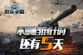 钢铁大战来袭《3D坦克争霸2》开启上线倒计时