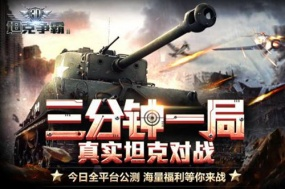 《3D坦克争霸2》明日开测,抢先报名相亲领取香艳福利!