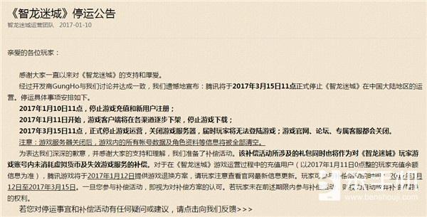 《智龙迷城》国服3月停运 日本爆款手游再度败走中国