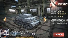 钢铁大战激情爆表《3D坦克争霸2》手游评测