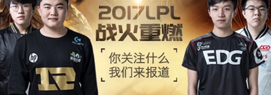 15W全程跟踪 2017LPL春季赛精选报道