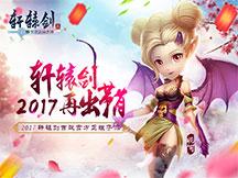 《轩辕剑3手游版》3月1日上线 一代人话轩辕剑情怀视频首爆