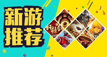 疯狂周四 一周新游推荐第108期-笨手机游戏网