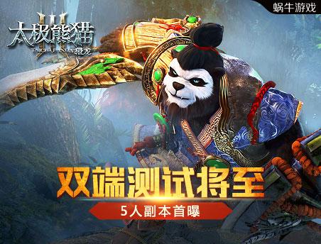 双端测试确定!《太极熊猫3:猎龙》5人boss副本视频首曝