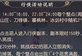 大唐无双手游行侠活动玩法详细分析
