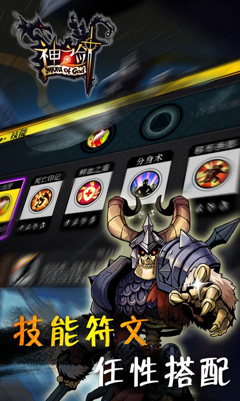 神之剑截图4