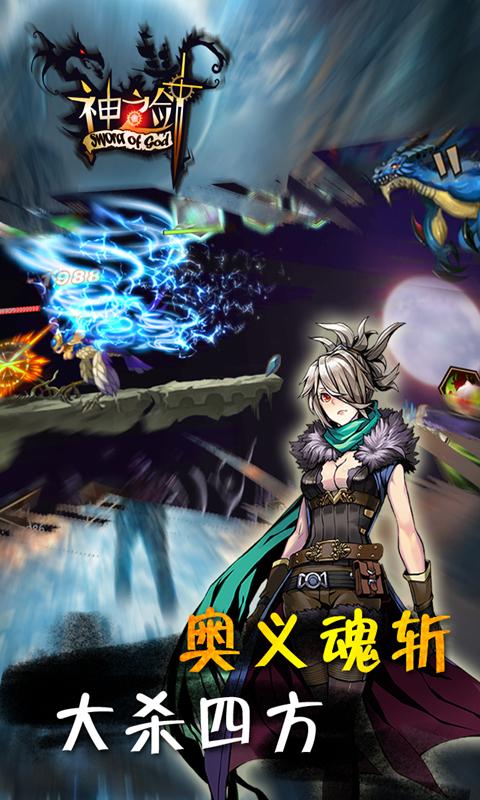神之剑截图3