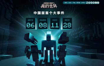 搞事情!《我的世界》中国版首个悬念大事件正式启动
