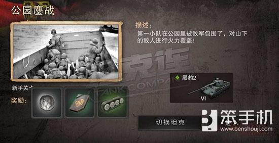 坦克连PVE玩法战线推进解析