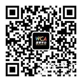 WCA李燕飞出席全球游戏大会