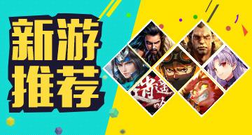 疯狂周四 一周新游推荐第111期-笨手机游戏网