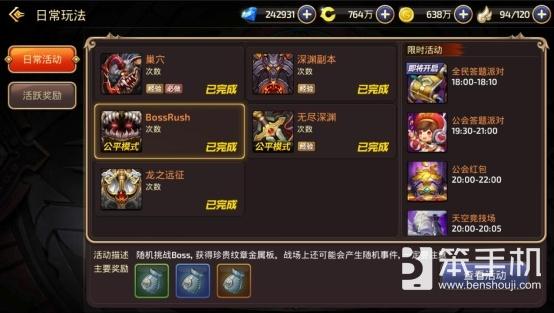 龙之谷手游快速升级小技巧 适用于平民玩家