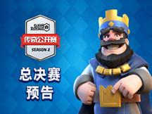 高手如云,皇室战争CLO S2总决赛预告片抢先看