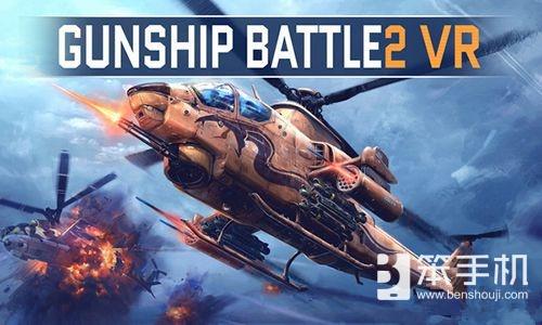 炮艇战机2VR游戏评测:武装直升机拯救世界