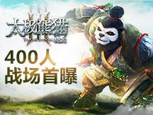400人最强PVP,《太极熊猫3:猎龙》龙城争霸亮相!