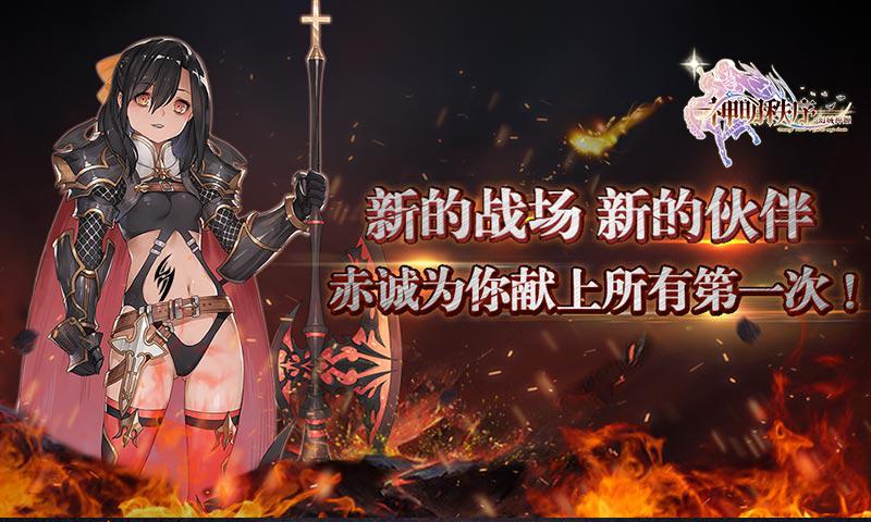 神明秩序·幻域神姬