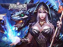 大型魔幻ARPG手游《黑暗使者》视频曝光