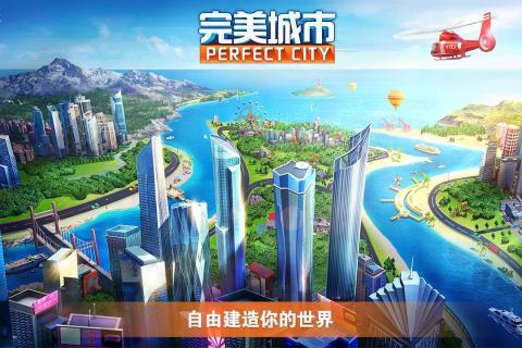 完美城市截图1