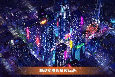 完美城市截图3