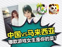 中国VS马来西亚,哪款游戏女生是你的菜?