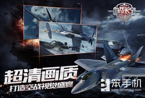 3D空战手游新纪元《血战长空》今日震撼首发