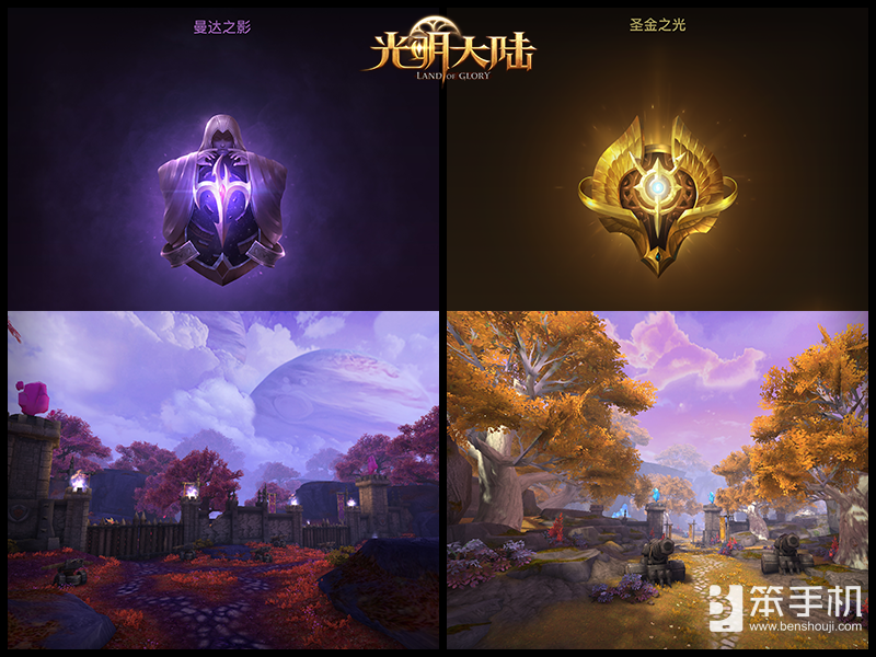 《光明大陆》1.5新版阵营战玩法今日上线  震撼视频首发