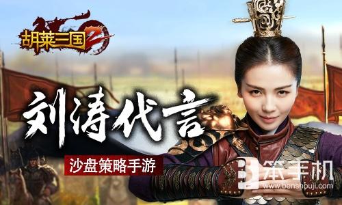 刘涛代言策略手游《胡莱三国2》今日强势开测