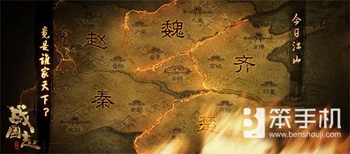 網易《戰國志》6月1日揭竿首測,今日開放預下載!