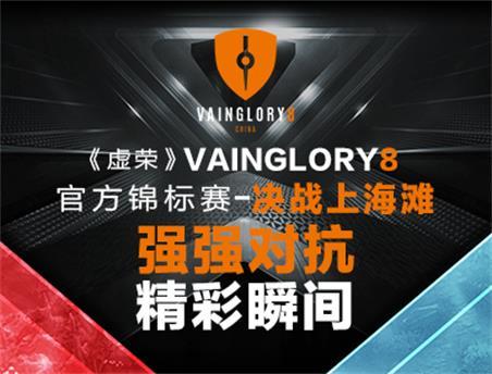 《虚荣》Vainglory8锦标赛决战上海滩  强强对抗·精彩瞬间
