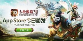 《太极熊猫3:猎龙》App Store大中华区首发 开启狩猎狂欢季