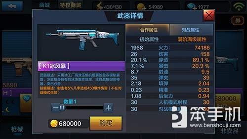冰冻爆炸的力量 突击枪K1冰风暴介绍