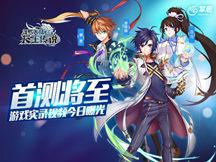 《龙王传说》游戏实录视频今日曝光