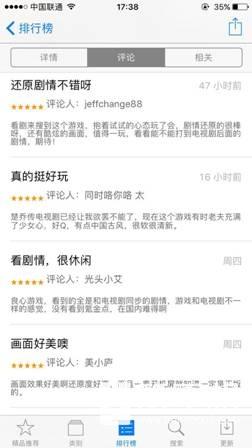 2017年度影游互动诚意作品 《楚乔传》手游登iOS畅销榜TOP10