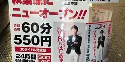 日本人的VR网吧:不可描述的内容还有点多