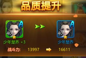 特工皇妃楚乔传武将提升方法介绍