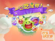 腾讯首款创新休闲竞技手游《欢乐球吃球》萌动来袭!