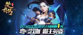《楚乔传》正版同名H5手游明日震撼首发