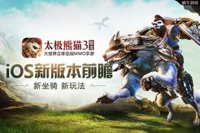 新坐骑新玩法《太极熊猫3:猎龙》iOS新版本前瞻