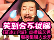 标题:笑到合不拢腿!《征途2手游》直播综艺秀爆笑集锦大公开