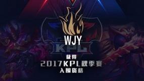 WJY获KPL秋季赛门票 皇族正式进军移动电竞