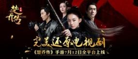 完美还原电视剧 《楚乔传》手游7月12日全平台上线