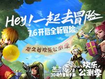 《龙之谷手游》欢乐公测季开启 新职业新玩法抢鲜看