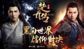 《楚乔传手游》主题曲首发 明日全平台上线